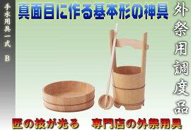 【神具】手水用具一式(B)