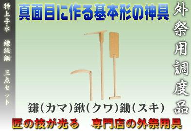 【神具】地鎮祭手水鎌(カマ)鍬(クワ)鋤(スキ)三点特上セット