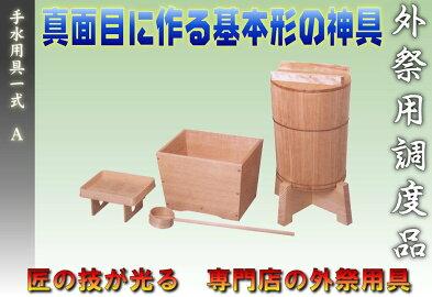 【神具】手水用具一式(A)