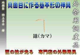 【神具】地鎮祭手水用具特上鎌(カマ)