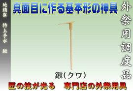 【神具】地鎮祭手水用具特上鍬(クワ)