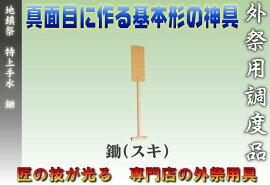【神具】地鎮祭手水用具特上鋤(スキ)