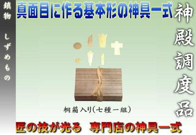 【神具】地鎮祭鎮物(しずめもの)[桐箱入り七種一組]【安全祈願祭】
