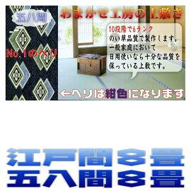 8畳(58間)(藺草上敷き畳)双目織り