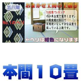 10畳(本間)(藺草上敷き畳)双目織り