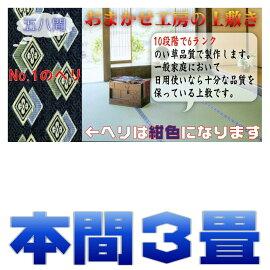 3畳(本間)(藺草上敷き畳)双目織り