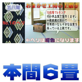 6畳(本間)(藺草上敷き畳)双目織り