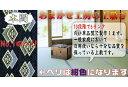 8畳(本間)(藺草上敷き)双目織り