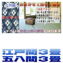3畳(江戸間)(藺草上敷き畳)双目織り