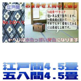 4.5畳(江戸間)(藺草上敷き畳)双目織り