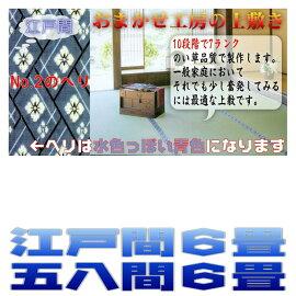 6畳(江戸間)(藺草上敷き畳)双目織り