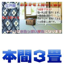 3畳(本間間)(藺草上敷き畳)双目織り