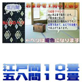 10畳(58間)(藺草上敷き畳)引目織り