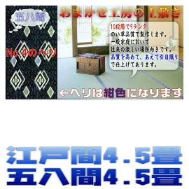 4.5畳(58間)(藺草上敷き畳)引目織り