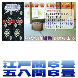 6畳(58間)(藺草上敷き畳)引目織り