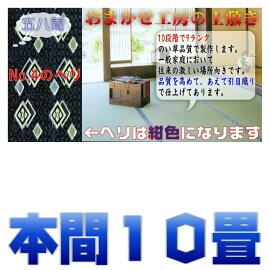 10畳(本間)(藺草上敷き畳)引目織り