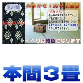 3畳(本間)(藺草上敷き畳)引目織り