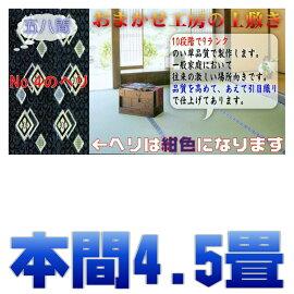4.5畳(本間)(藺草上敷き畳)引目織り