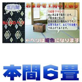 6畳(本間)(藺草上敷き畳)引目織り