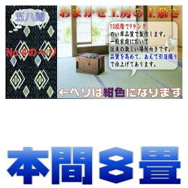 8畳(本間)(藺草上敷き畳)引目織り