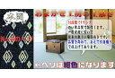 8畳(本間)(藺草上敷き)引目織り