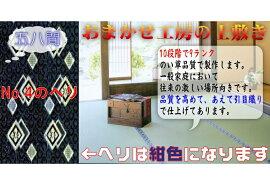 8畳(58間)(藺草上敷き畳)引目織り