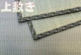 限定品8畳(本間)(藺草上敷き)双目織り