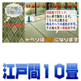10畳(江戸間)(藺草上敷き畳)双目織り