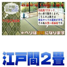 2畳(江戸間)(藺草上敷き畳)双目織り