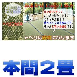 2畳(本間)(藺草上敷き畳)双目織り
