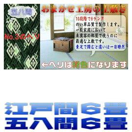 6畳(58間)(藺草上敷き畳)双目織り