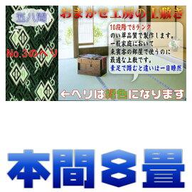 8畳(本間)(藺草上敷き畳)双目織り