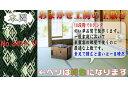 4.5畳(本間)(藺草上敷き)双目織り