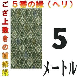 【い草・敷物・茣蓙】上敷の補修テープ(補修縁)特売用上敷きのへり1メートル単位
