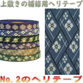 【い草・敷物・茣蓙】上敷の補修テープ(補修縁)No.2のへり1メートル単位