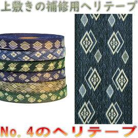 【い草・敷物・茣蓙】上敷の補修テープ(補修縁)No.4のへり1メートル単位