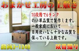 【10畳サイズ】品質「3-1240」で幅352cm以下かつ長さ440cm以下の上敷茣蓙(双目織り)のオーダーメイド