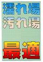 6畳(濡れ場・汚れ場に最適なポリプロピレンの敷きもの)【無地】
