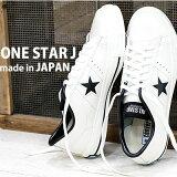 【あす楽】 【 ポイント10倍 】【 CONVERSEタオルのオマケ付 】 【 こだわりの made in JAPAN 日本製 】 CONVERSE ONE STAR J WHITE/BLACK コンバース ワンスター J レザー 限定 ホワイト/ブラック