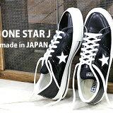 【あす楽】 【 ポイント10倍 】【 CONVERSEタオルのオマケ付 】 【 こだわりの made in JAPAN 日本製 】 CONVERSE ONE STAR J BLACK/WHITE コンバース ワンスター J レザー 限定 ブラック/ホワイト