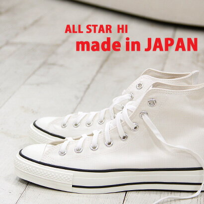 レディース靴, スニーカー 10 made in JAPAN CONVERSE CANVAS ALL STAR J HI WHITE