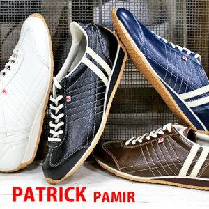 4/8再入荷 【あす楽】 【 1000円相当ケア品のオマケ付 】 【 正規取扱店 】 PATRICK sneaker PAMIR パミール CHO(27073) BLK(27071) NVY(27972) ECR(27563) パトリック スニーカー メンズ レディース レザー 【 シュリー に並ぶ人気】