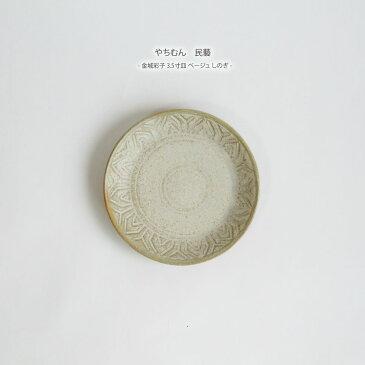 【やちむん 民藝】【金城彩子】3.5寸皿 ベージュ しのぎ【あす楽対応】【RCP】