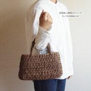 純国産山葡萄かごバッグ特上六角花模様編み台形