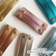 バッグ持ち手カバー本革日本製定番かごバッグトートバッグビジネスバッグレザーハンドルカバーメタリックカラー2枚1組