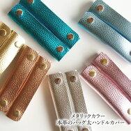 バッグ持ち手カバー本革日本製太ハンドルタイプかごバッグトートバッグビジネスバッグレザーハンドルカバーメタリックカラー2枚1組