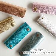 バッグ持ち手カバー本革日本製ワンハンドルタイプかごバッグトートバッグビジネスバッグレザーハンドルカバー2枚1組メタリックカラー