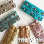 バッグ持ち手カバー本革日本製3つボタンタイプ定番かごバッグトートバッグビジネスバッグレザーハンドルカバーメタリックカラー2枚1組