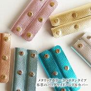 バッグ持ち手カバー本革日本製ワイド3つボタンタイプかごバッグトートバッグビジネスバッグレザーハンドルカバーメタリックカラー2枚1組