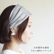 リネン100%ヘアバンド日本製ナチュラルバンダナおしゃれヘッドバンドヘアーバンドヘアターバン洗顔スポーツヨガダンス三角巾メンズレディース